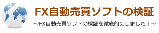 FX自動売買ソフト【本音の検証・比較ランキング】